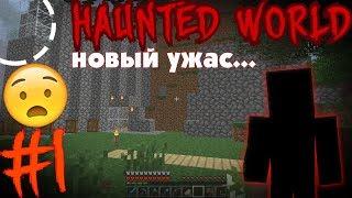 #1 НОВЫЙ HAUNTED Minecraft World! ТУТ ЕСТЬ Null!? /Майнкрафт