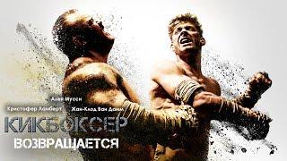 Кикбоксер возвращается (Kickboxer:  Retaliation) 2018. Трейлер (Русская озвучка)
