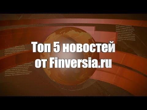 Новости Форекс от Finversia ТВ