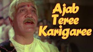 Ajab Teri Karigari Re Kartar (Duet) - Mohd.Rafi & Krishna Kalle | Hindi Devotional Song | Dus Lakh