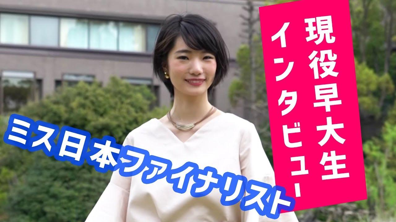 早稲田大学在籍の<br>ミス日本ファイナリストを特集!