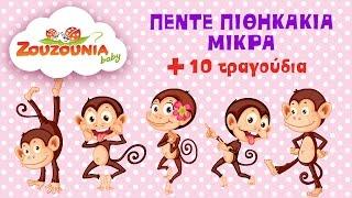 Πέντε Πιθηκάκια Μικρά + 10 Παιδικά Τραγούδια | Zouzounia Baby