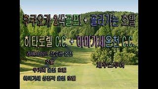제우스투어일본 후쿠오카로의 온천,골프여행!