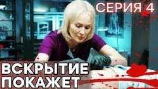 🔪 Сериал ВСКРЫТИЕ ПОКАЖЕТ - 1 сезон - 4 СЕРИЯ