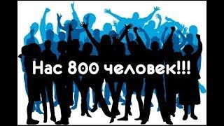 Подкаст Нас 800
