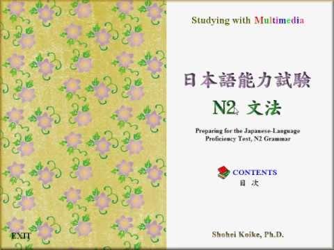 日本語能力試験N2文法 Japanese Language Proficiency Test N2 Grammar