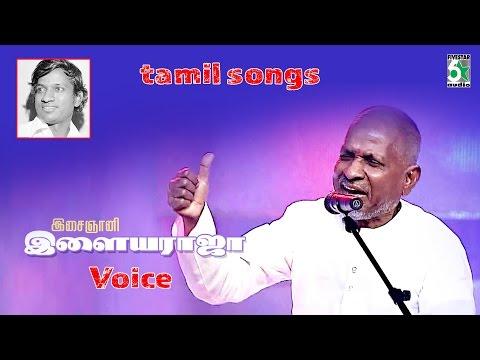 Ilayaraja Voice Super Hit Songs   Audio Jukebox