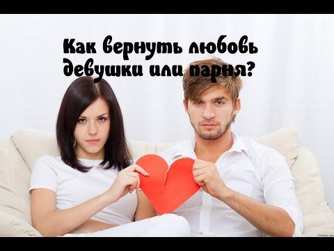 Как вернуть любовь девушки или парня. Возврат любимого