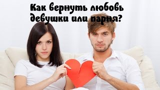 видео Как вернуть любовь?