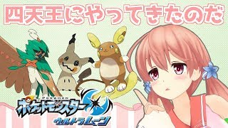 [LIVE] 【ポケモンUSM】四天王まできたー!今日クリアする!!!#6【ストーリー】