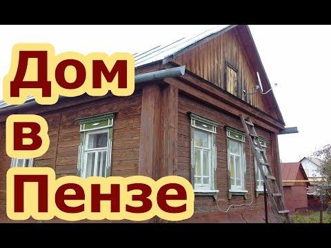 Дом в Пензе