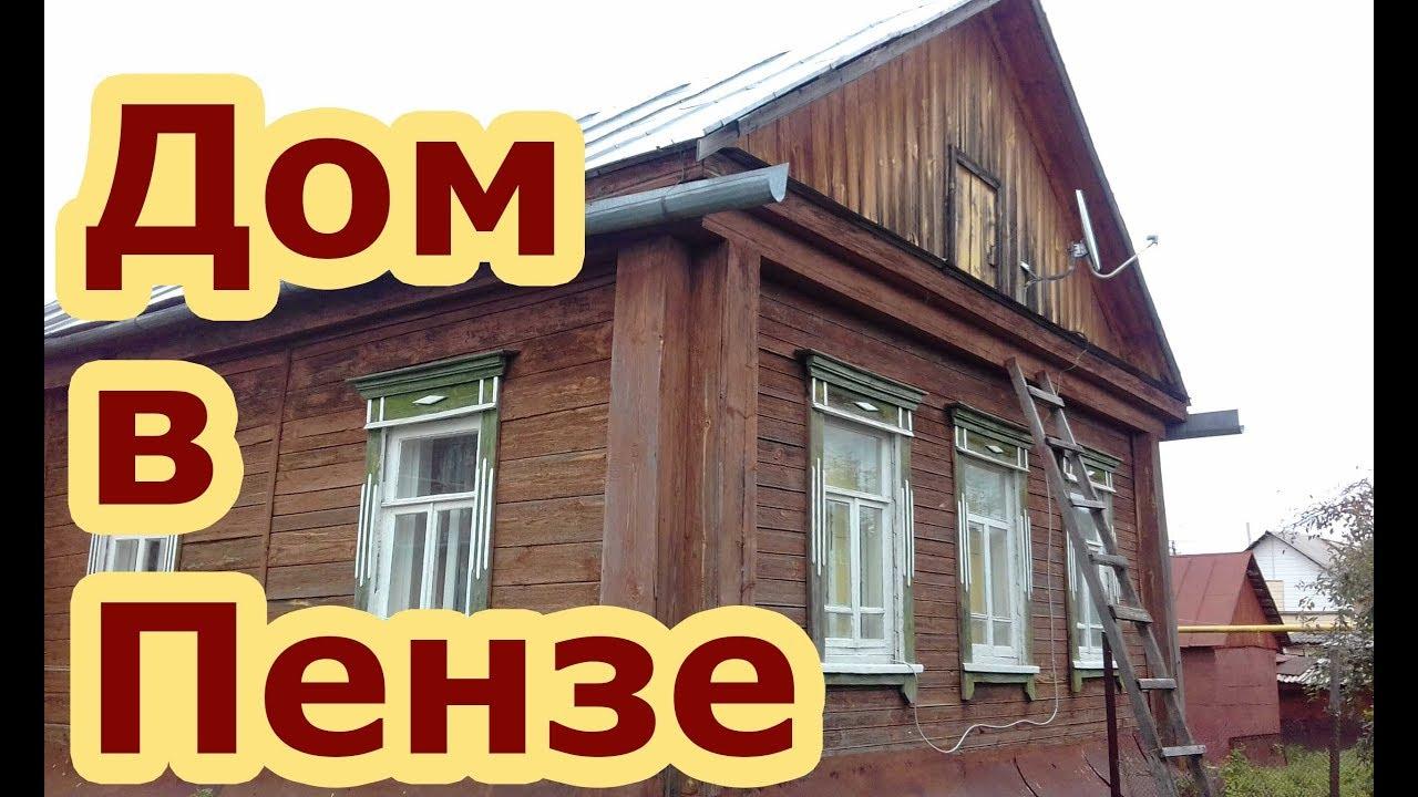 Поселок Солнечный Пензенская обл. г.Пенза. Недвижимость. - YouTube
