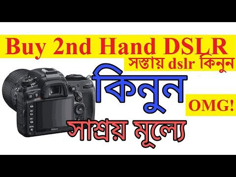 সস্তায় dslr কিনুন| Buy second hand DSLR In bd (Canon/Nikon/tripod/dslr lens) dslr cheap price in bd