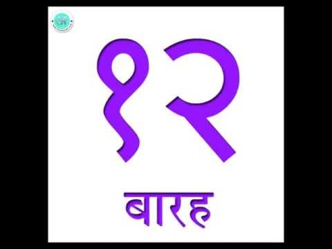Learn Hindi : Numbers 11 to 20 (Hindi Numerals) - YouTube