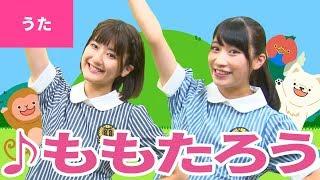 【♪うた】桃太郎 - ももたろう〈振り付き〉【こどものうた・童謡・唱歌】Japanese Children's Song