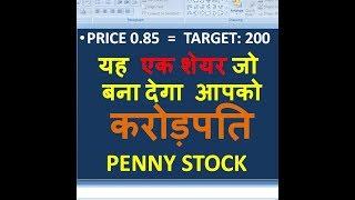 1 Rs से कम का यह Penny Stock देंगा आपको Multibagger Returns अगले 1 सालों में l