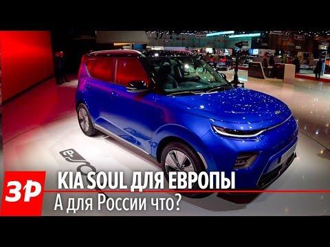 Новый Киа Соул Soul: каким он будет у нас? И будет ли? / Kia Soul  Salon de Geneve