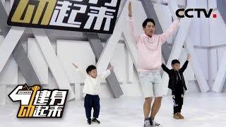 《健身动起来》 20190604 幼儿街舞 律动练习| CCTV体育