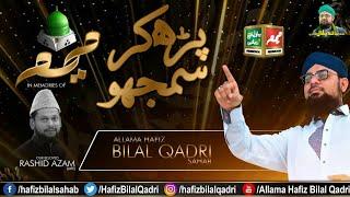 Parh Kar Samjho Kya Hai Meem   New Studio Kalam   Allama Hafiz Bilal Qadri   Title Kalam Meem 2019