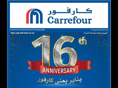 عروض عيد ميلاد كارفور هايبر من 24 يناير حتى 4 فبراير 2019