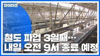 철도 파업 휴일 '불편'...내일 오전 9시 종료 / …