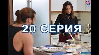 РАННЯЯ ПТАШКА описание 20 серии турецкого сериала на русском языке, дата выхода