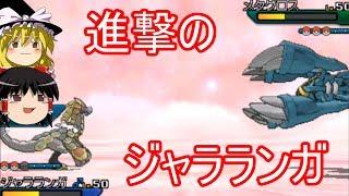 【ポケモンUSUM】ジャラランガと600族狩り【ゆっくり実況】
