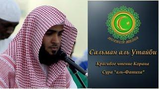 "Красивое чтение Корана. Сура ""аль-Фатиха""."