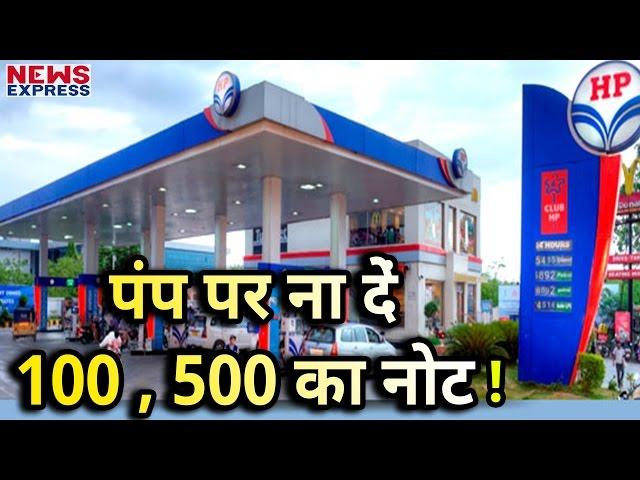 Petrol लेते समय रखे ध्यान,अब ना दें 100,500 के नोट