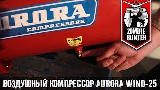 Обзор воздушного поршневого компрессора AURORA WIND-25(UAZ Zombie Hunter: переварив полностью заднюю дверь-хлопушку на моем УАЗике, настало время ее грунтовать и красить,..., 2014-08-27T02:33:35.000Z)