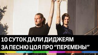 В Минске диджеям дали 10 суток ареста за песню Цоя \