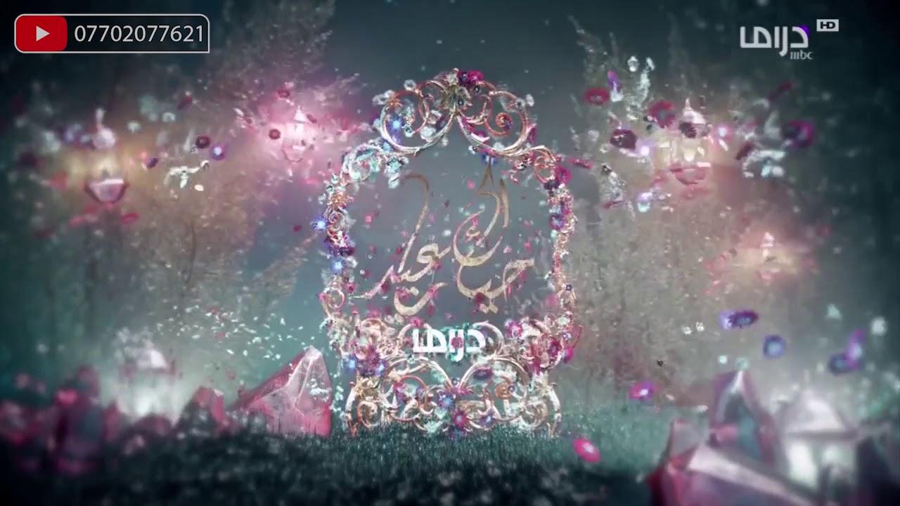 MBC Drama فاصل العيد 2019 قناة | Eid Ident MBC Drama 2019