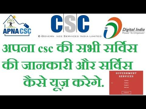 [HINDI] All Services of Apna CSC || अपना CSC की सभी सर्विस की जानकारी और सर्विस कैसे यूज़ करेगे ?