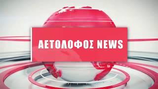 Αετόλοφος - Με μια τρίτη ματιά