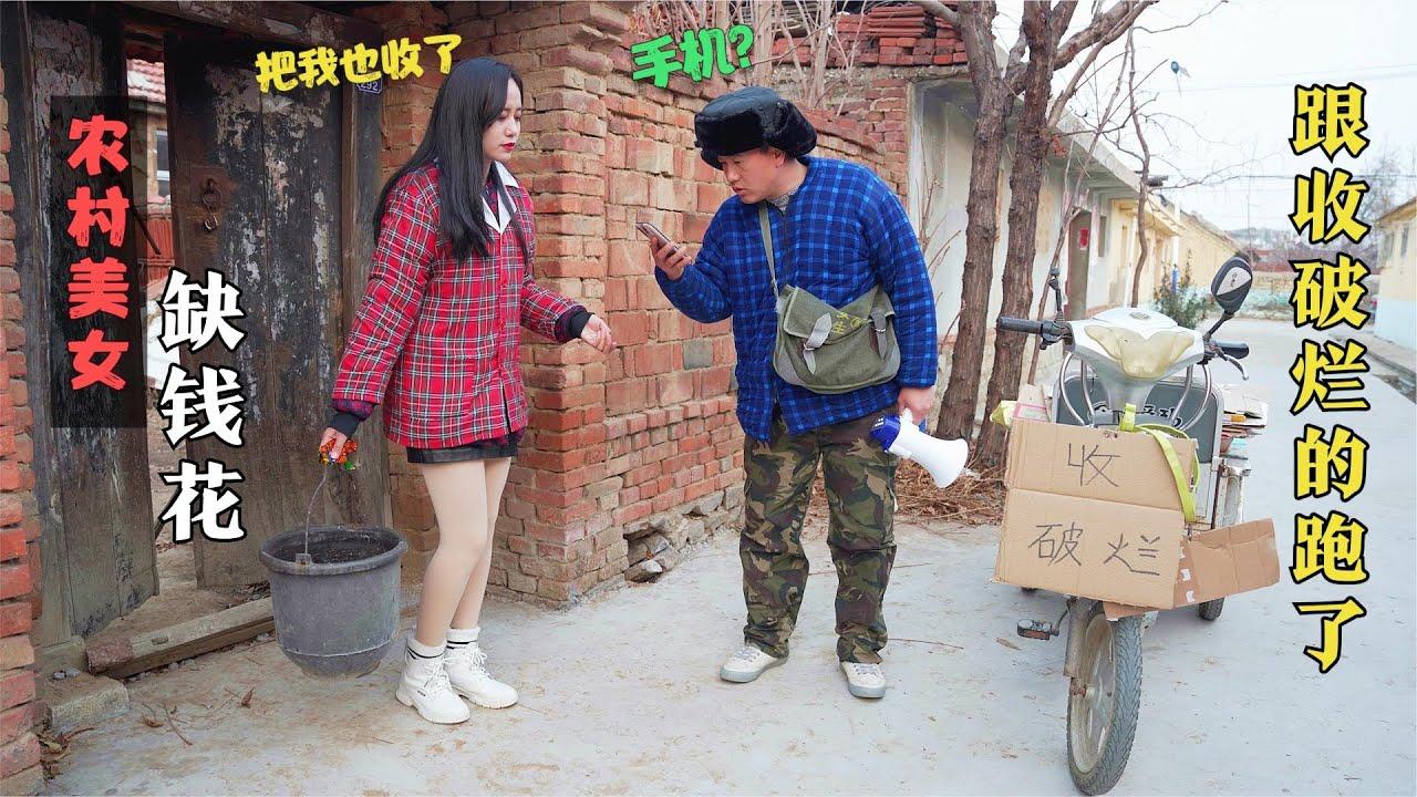 农村美女缺钱花,把手机卖给收破烂的,最后还跟收破烂的跑了【乡村喜剧人】