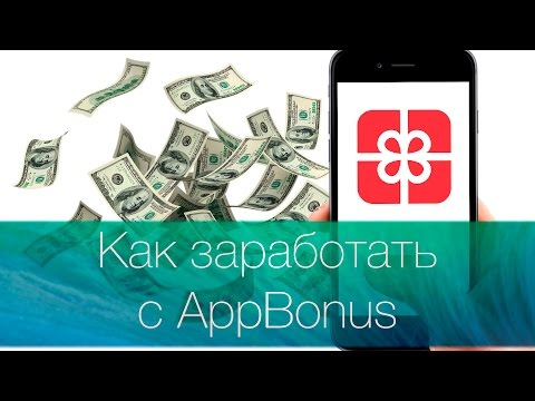 Как заработать с iPhone или Android - AppBonus