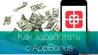 Скачать Как заработать с IPhone или Android AppBonus