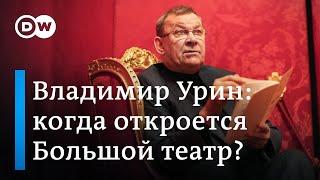 Большой театр откроет новый сезон не раньше середины сентября - гендиректор Владимир Урин #наВолне