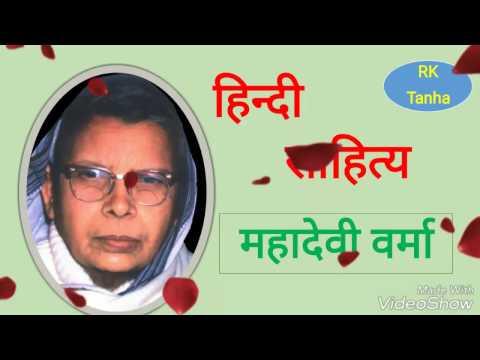 महादेवी वर्मा || साहित्य परिचय ||