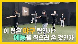 [AFTV] 시청자와 함께하는 야구팀