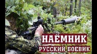 """Боевик 2018 о снайпере """"НАЕМНИК"""" русские фильмы"""