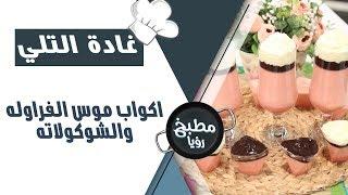 اكواب موس الفراولة والشوكولاته - غادة التلي