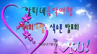 (알피네음악여행)조미숙-빗물(색소폰-서영주)