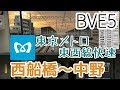 【東京メトロ東西線】快速 西船橋駅~中野駅 の動画、YouTube動画。