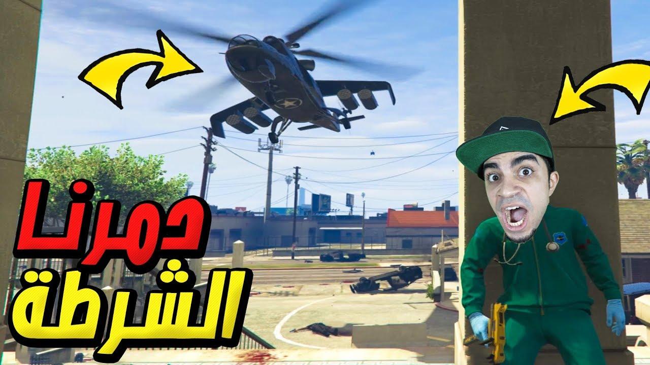 قراند 5 : سرقنا طائرة و دمرنا الشرطة في GTA V !!
