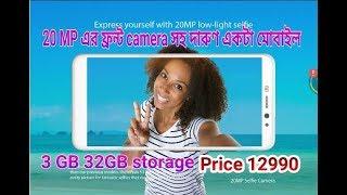 Infinix hot S3 smartphone review     কম বাজেটের সেলফি কিং     BD Twist