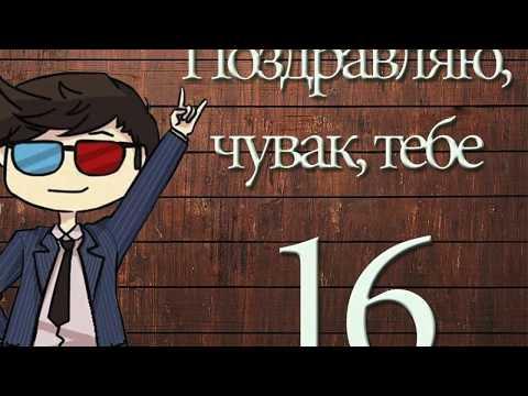 Поздравление с днем рождения 16 лет парню