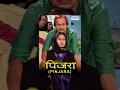 Pinjara (2007) - Harshada Khandvilkar - Ashok Samel - Superhit Marathi Stage Play