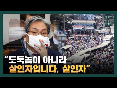 도둑놈이 아니라 살인자입니다 광복절 대규모 집회 주동자 비판한 노영민 비서실장 - YouTube
