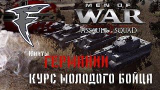 курс молодого бойца. Men of War: Assault Squad 2. Юниты Германии